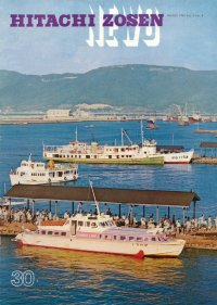 Cover of Hitachi Zosen News August 1962 with hydrofoil